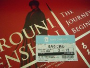 Discounted Advanced Screening Ticket