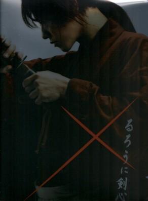 kenshin folder front