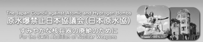 japan council against atom bombs